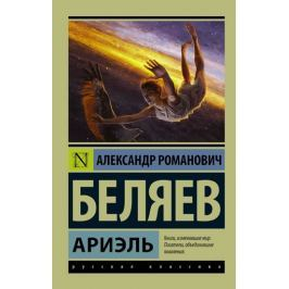 Belyaev Alexandr: Ariel