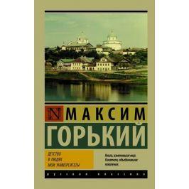 Gorkij Maxim: Detstvo. V ludyakh. My universities