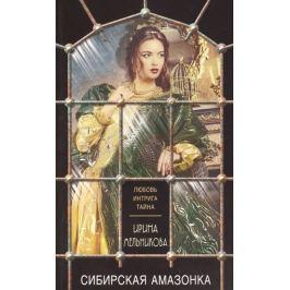 Melnikova Irina: Sibirskaya amazonka