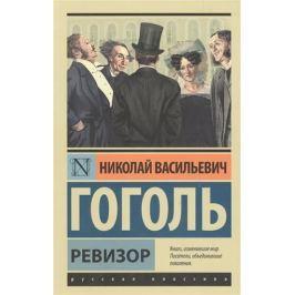Gogol Nikolaj Vasiljevič: Revizor (rusky)