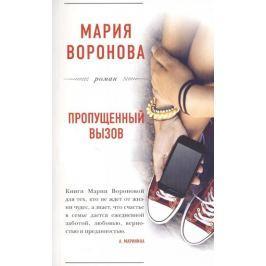 Voronova Mariia Vladimirovna: Propuschenny vyzov Světová současná