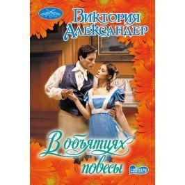 Alexander Victoria: V obiyatiyakh povesy
