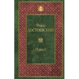 Dostojevskij Fjodor Michajlovič: Idiot (rusky)