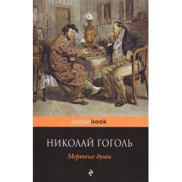 Gogol Nikolaj Vasiljevič: Mertvyye dushi
