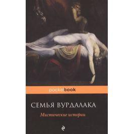 Gogol Nikolaj Vasiljevič: Semya vurdalaka. Mistical stories