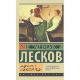 Leskov Nikolaj: Lady Macbeth Mtsenskogo uezda