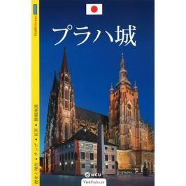 Kubík Viktor: Pražský hrad - průvodce/japonsky