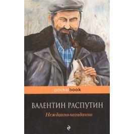 Rasputin Valentin Grigorjevič: Nezhdanno-negadanno
