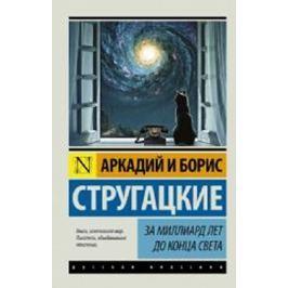 Strugackij Arkadij, Strugackij Boris,: Za milliard let do kontsa sveta