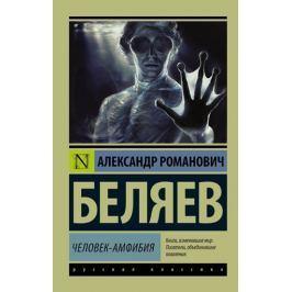 Belyaev Alexandr: Chelovek - amfibiya