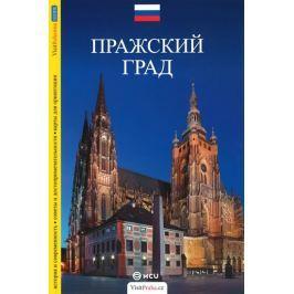 Kubík Viktor: Pražský hrad - průvodce/rusky