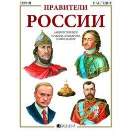 Tereščuk Andrej: Panovníci Ruska - v ruštině Světová současná