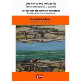 Anghaee Kasra: Les mémoires de la pluie / Vospominanija o doždje Světová současná